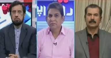 Raey Apni Apni (Sharif Family Ki Judiciary Per Tanqeed) – 17th February 2018