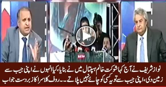 Raf Klasra's Befitting Reply to Nawaz Sharif For Taking Credit of Shaukat Khanum Hospital