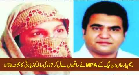 Rahim Yar Khan: PMLN MPA & His Friends Gang Ra-ped Pregnant Woman