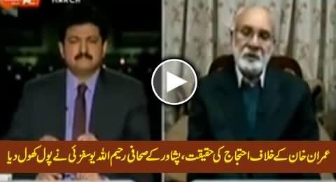 Rahimullah Yusufzai Exposed the Reality of So Called Protest Against Imran Khan in Peshawar