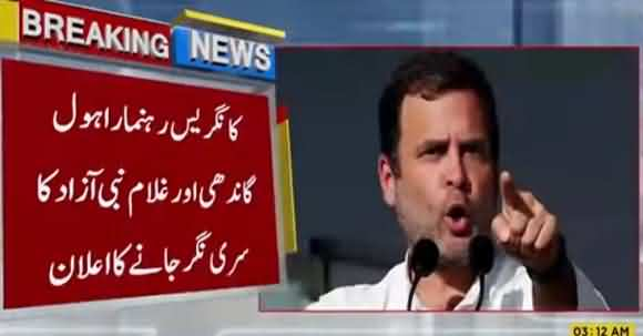 Rahul Gandhi Announced To Visit Srinagar And Meeting With House Arrest Politicians In Kashmir