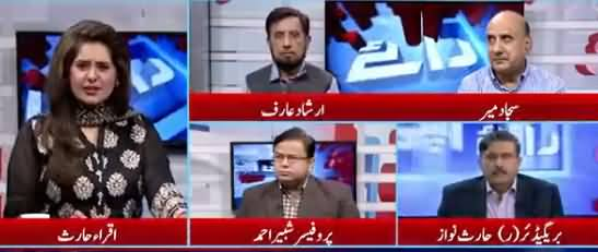 Rai Apni Apni (JIT Report Without Qatari Statement) - 8th July 2017