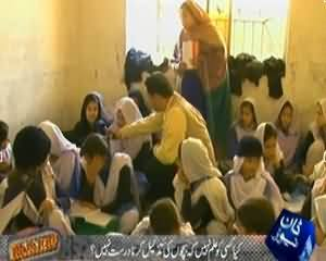 Raid (Poor Condition of Govt Schools in Islamabad) - 5th April 2014