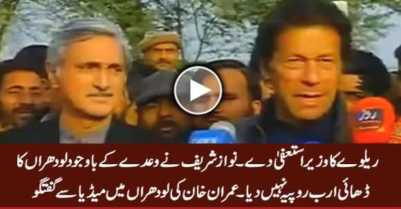 Railway Minister Resign Kare - Imran Khan Media Talk in Lodhran