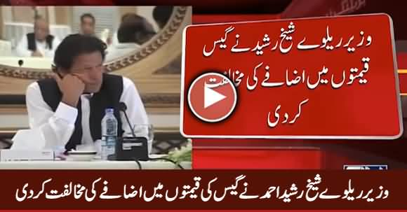 Railway Minister Sheikh Rasheed Ahmad Opposed Increase in Gas Prices