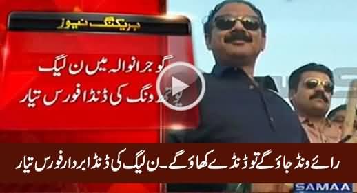 Raiwind Jayo Ge Tu Dande Khayo Ge - PMLN Gujranwala Danda Bardar Force Tayyar