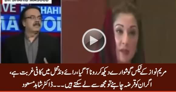 Raiwind Mahal Mein Bohat Ghurbat Hai - Dr. Shahid Masood Making Fun of Maryam's Tax Returns