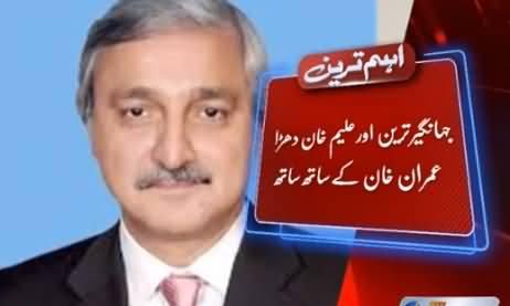 Raiwind March: PTI Divided Into Two Groups - Shah Mehmood Qureshi Aur Ch. Sarwar Ghayb