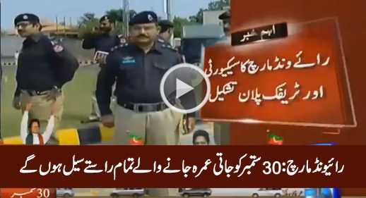 Raiwind Road Will Be Blocked For Traffic And All Roads Leading to Jati Umra Will Be Sealed