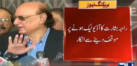 Raja Basharat Refuses to Answer Journalist's Question About Dr. Areeba's Case