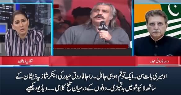 Raja Farooq Haider Misbehaves With Anchor Shazia Zeshan in Live Show