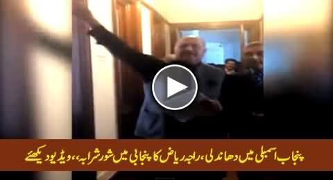 Raja Riaz Shouting in Punjabi That CM Punjab Shahbaz Sharif is Doing Rigging