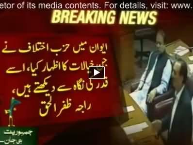 Raja Zafar ul Haq Speech in Joint Session of Parliament - 5th September 2014