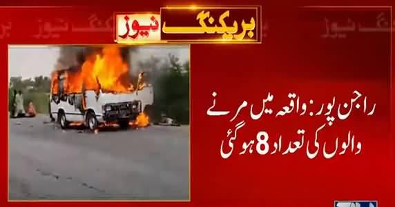 راجن پور میں باراتیوں کی وین میں آگ لگ گئی۔ 8 افراد جاں بحق