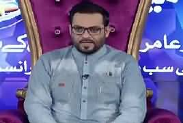 Ramzan Main Bol Aamir Liaquat Ke Sath (Ramzan Transmission) – 10th June 2017