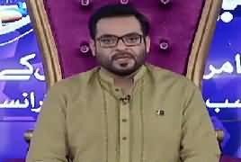 Ramzan Main Bol Aamir Liaquat Ke Sath (Ramzan Transmission) – 11th June 2017