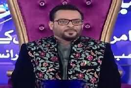 Ramzan Main Bol Aamir Liaquat Ke Sath (Ramzan Transmission) – 17th June 2017