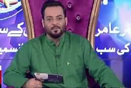 Ramzan Main Bol Aamir Liaquat Ke Sath (Ramzan Transmission) – 19th June 2017
