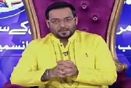 Ramzan Main Bol Aamir Liaquat Ke Sath (Ramzan Transmission) – 25th June 2017