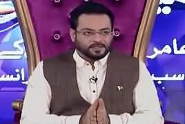 Ramzan Main Bol Aamir Liaquat Ke Sath (Ramzan Transmission) – 7th June 2017