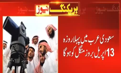 Ramzan Moon Not Sighted In Saudi Arabia, First Roza Will Be On April 13
