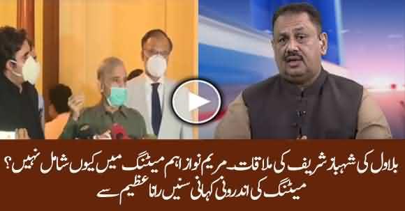 Rana Azeem Discloses Inside Story Of Bilawal And Shehbaz Sharif Meeting