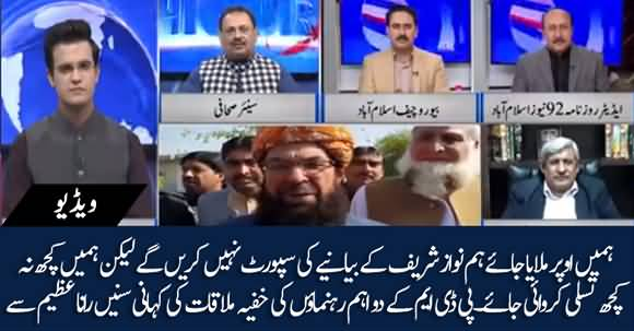 Rana Azeem Discloses Secret Meeting Of Two Leaders From PDM