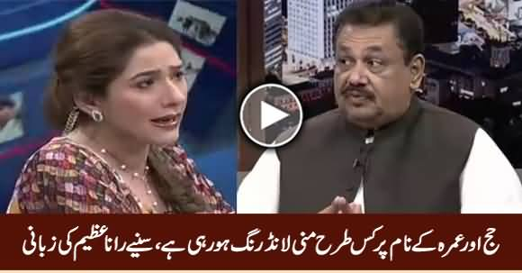 Rana Azeem Tells How Money Laundering Is Being Done on The Name of Hajj & Umrah