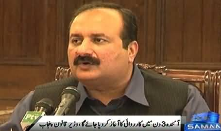 Rana Mashood Abusing Dr. Tahir ul Qadri in Press Conference and Calling Him Animal