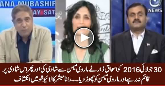 Rana Mubashir Revealed The Complete Story of Ishaq Dar & Marvi Memon's Marriage