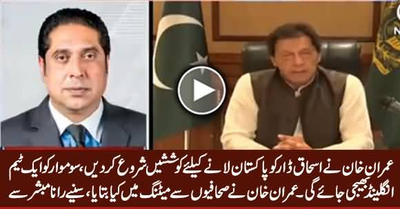 Rana Mubashir Telling What PM Said In Today's Meeting With Journalists