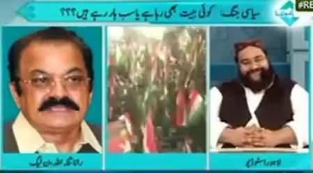 Rana Sanaullah Admits in Live Show That Dr. Tahir ul Qadri Jalsa in Faisalabad is a Successful Jalsa