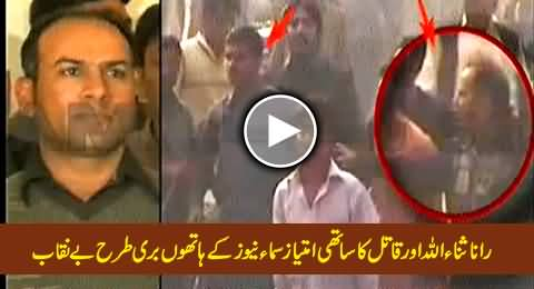 Rana Sanaullah and PMLN Worker Imtiaz (Friend of Shooter) Badly Exposed by Samaa News