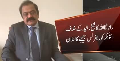 Rana Sanaullah Announces To Send Reference Against Sheikh Rasheed To Speaker NA