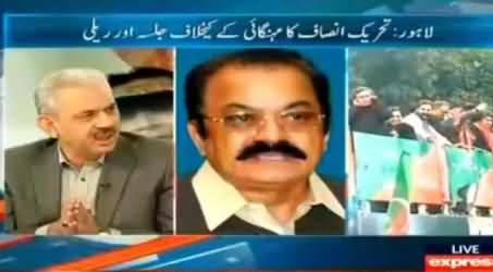 Rana Sanaullah Answerless on the Question About Free Musical Shows in Lahore To Counter PTI Protest