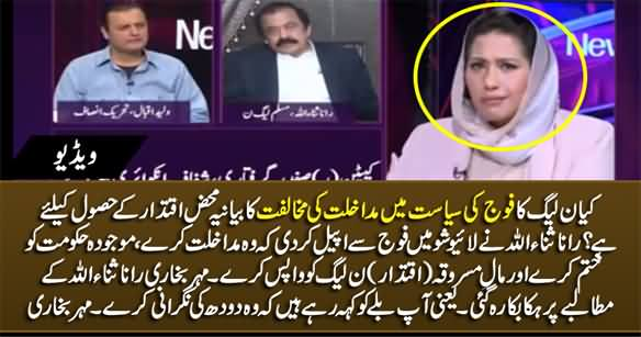 Rana Sanaullah Appealed to Army in Live Show to Step In And Topple PTI Govt, Mehr Bukhari Shocked
