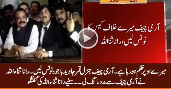 Rana Sanaullah Appeals Army Chief General Bajwa To Take Notice of His Case