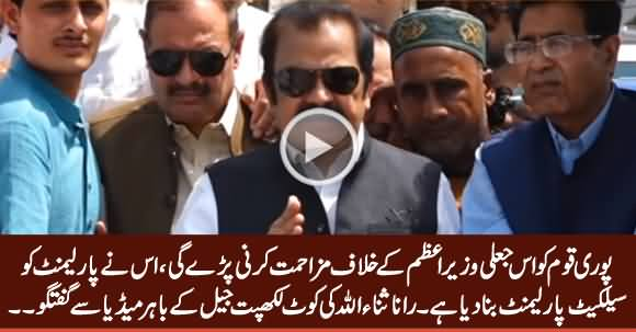 Rana Sanaullah Bashing Imran Khan While Talking To Media Outside Kot Lakhpat Jail