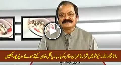 Rana Sanaullah Calling Imran Khan Pagal Khan Again and Again in Live Show