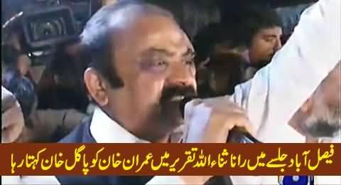 Rana Sanaullah Calls Imran Khan Pagal Khan in His Speech in Faisalabad Rally