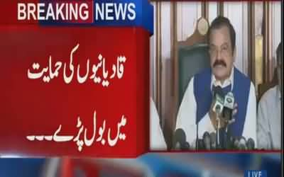 Rana Sanaullah Clip Going Viral On Social Media