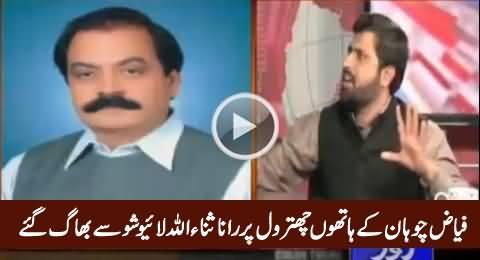 Rana Sanaullah Could Not Bear Fayaz Chohan's Criticism & Ran Away From Live Show