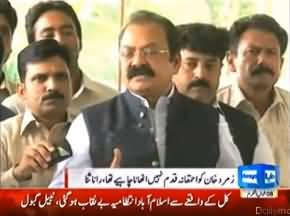 Rana Sanaullah Criticising Zamurd Khan on his Action Against Sikandar (The Armed Man in Islamabad)