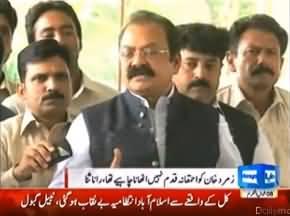 Rana Sanaullah Criticising Zamurd Khan on his Action Against Sikandar (The Armed Man in Islamabad)