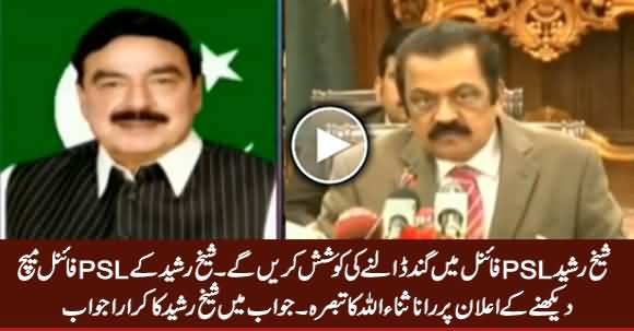 Rana Sanaullah Criticizes Sheikh Rasheed on PSL Final, Sheikh Rasheed Gives Befitting Reply