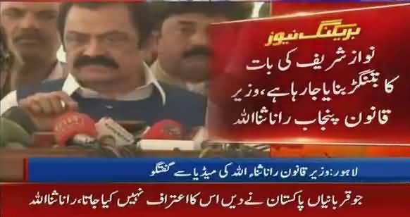 Rana Sanaullah defending Nawaz Sharif in his media talk - Watch Now