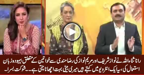 Rana Sanaullah Gave Statement About PTI Women With The Consent of Nawaz Sharif & Maryam - Shaukat Basra