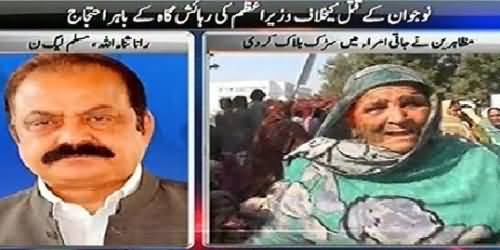 Rana Sanaullah Gets Angry On News Anchor For Giving Coverage To Protesters in Raiwind