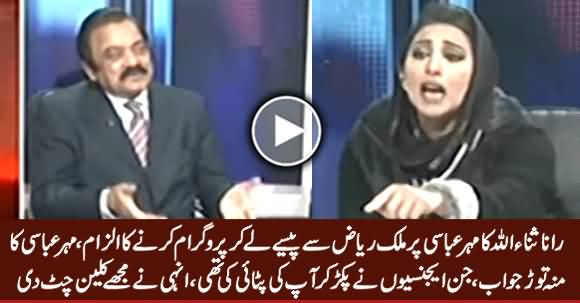 Rana Sanaullah Gets Personal With Mehar Abbasi, Mehar Gives Befitting Reply