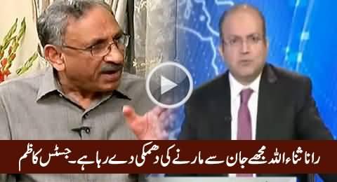 Rana Sanaullah Giving Me Life Threats - Justice Kazim Malik Exposed PMLN